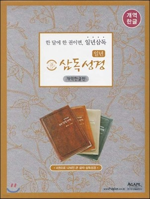 일년 삼독성경 파트너 개역한글판(대/단본/무지퍼-전4권세트)