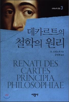 데카르트의 철학의 원리