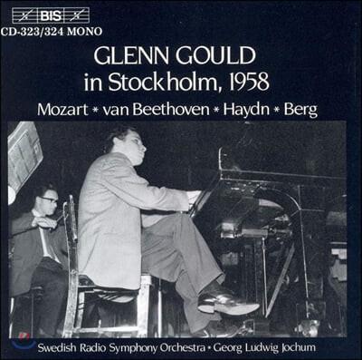 글렌 굴드 1958년 스톡홀롬 라이브 (Glenn Gould in Stockholm 1958)