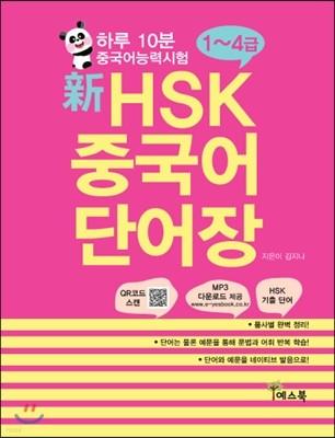 하루 10분 신 HSK 중국어 단어장 1~4급