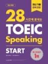 시원스쿨 TOEIC SPEAKING START 토익스피킹 Level 6 공략