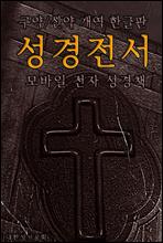 성경전서 <구약+신약> 개혁한글판 (모바일 전자성경책)