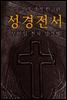 성경전서  개혁한글판 (모바일 전자성경책)