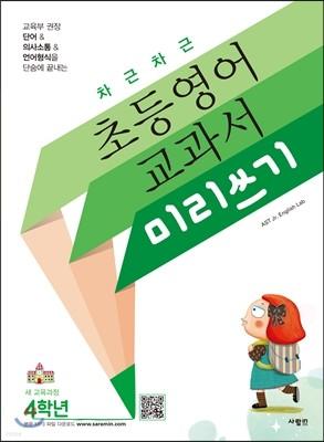 차근차근 초등영어 교과서 미리쓰기 4학년