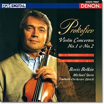 프로코피에프 : 바이올린 협주곡 1번 / 2번
