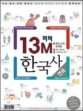 13M ���� �ѱ��� ��ǥ