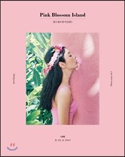 ��ũ ���� ���Ϸ��� Pink Blossom Island