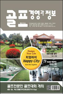 골프 경영과 정보 (통권 70호)
