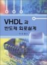 VHDL�� �ݵ�ü ȸ�μ���