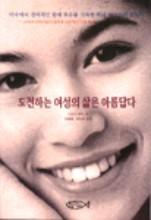 도전하는 여성의 삶은 아름답다 (자기계발/상품설명참조/2)