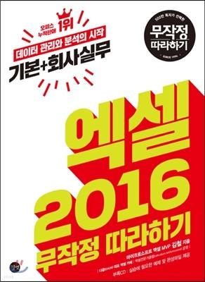 엑셀 2016 기본+회사실무 무작정 따라하기