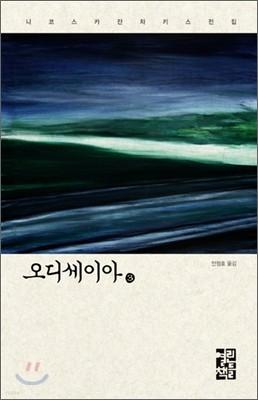 오디세이아 3