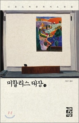 미할리스 대장 1