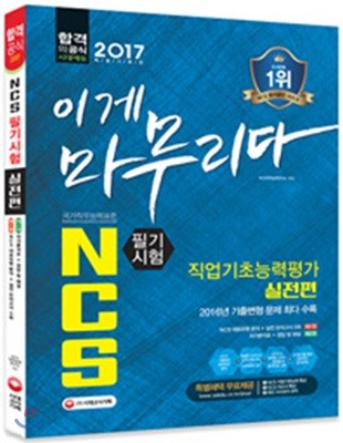 2017 NCS 필기시험 직업기초능력평가 실전편