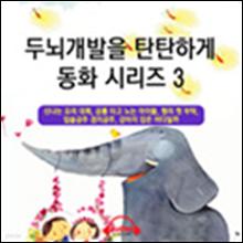 두뇌개발을 탄탄하게 시리즈 3
