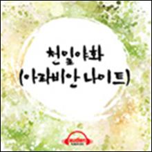 [요약] 천일야화(아라비안 나이트)