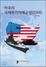 미국의 국제무기거래규정 ITAR