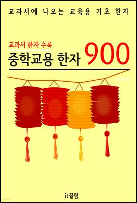 중학교용 한자 900 (교과서 필수 한자)