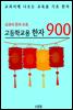 고등학교용 한자 900 (교과서 필수 한자)