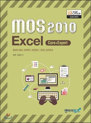 MOS 2010 Excel Core+Expert