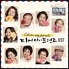��� ���� ������ (tvN ���� ���) OST