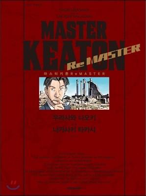 마스터 키튼 Re MASTER 리마스터