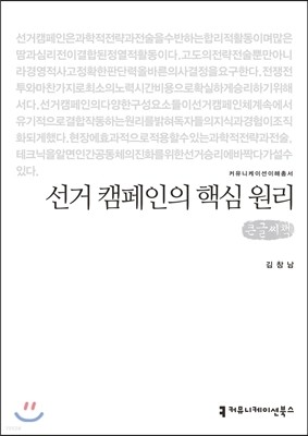 선거 캠페인의 핵심 원리 큰글씨책