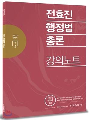 2017 전효진 행정법총론 강의노트