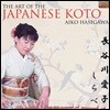 Aiko Hasegawa - The Art Of The Japanes Koto
