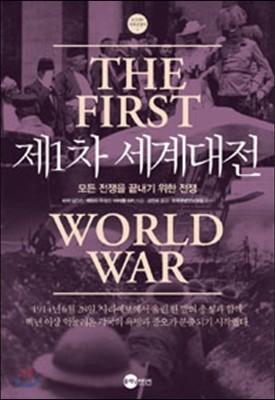제1차 세계대전 1914-1918
