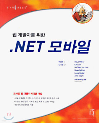 .NET 모바일 : 웹 개발자를 위한
