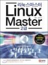 Linux Master 리눅스마스터 2급