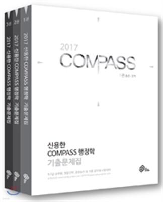 2017 대비 신용한 7, 9급 COMPASS 행정학 기출문제집
