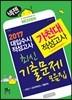 2017 넥젠 대입수시 적성고사 최신기출문제모음집 가천대 적성고사