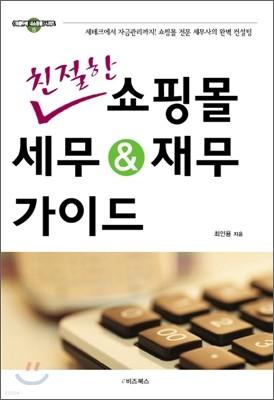 친절한 쇼핑몰 세무 & 재무 가이드