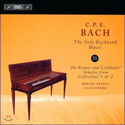 Miklos Spanyi 칼 필립 엠마누엘 바흐: 솔로 키보드 음악 31집 [클라비코드 연주반] (C.P.E. Bach: The Solo Keyboard Music - Sonatas from Collections 1& 2) [Clavichord]) 미클로스 스파니