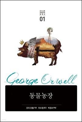 [세트] 조지 오웰 컬렉션 (전2권)