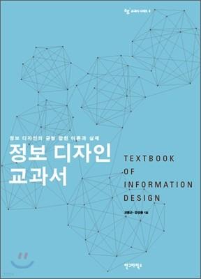 정보 디자인 교과서