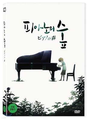 피아노의 숲 (1Disc)