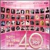 �ѱ����� ���� ����ϴ� �� ���� 40 Vol.3 (Best Of The Best POP Vol.3)