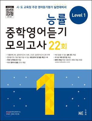 능률 중학영어듣기 모의고사 22회 Level 1