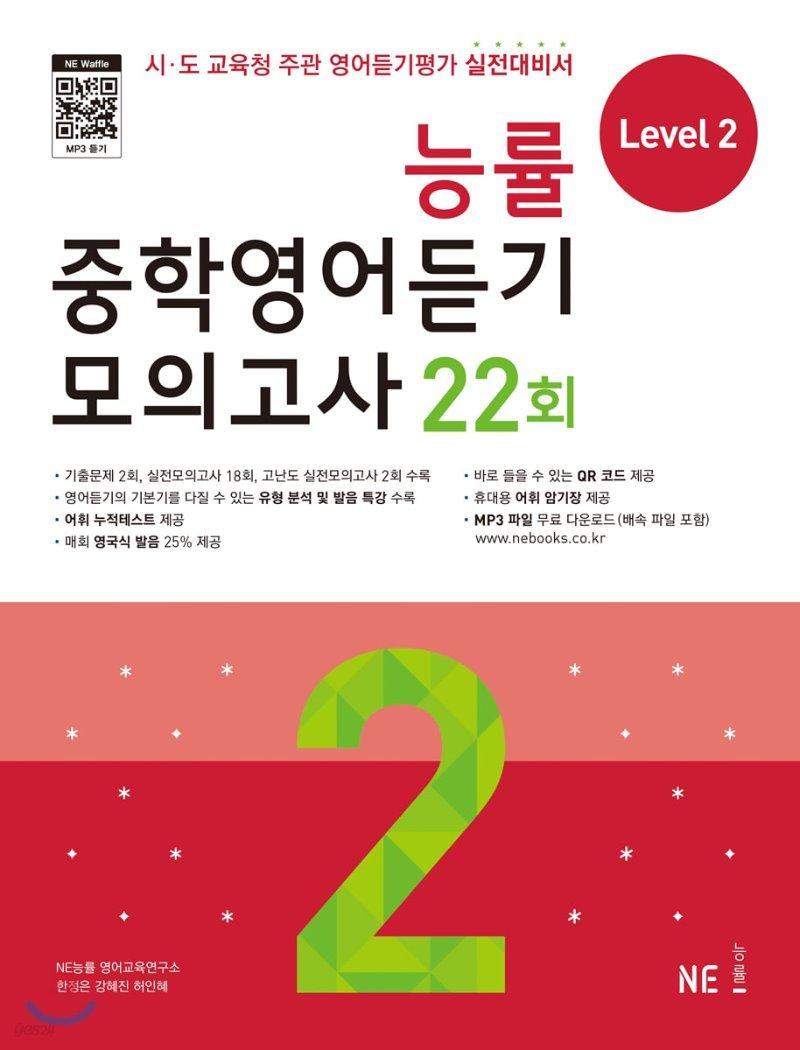 능률 중학영어듣기 모의고사 22회 Level 2