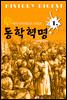 동학혁명 (역사 다이제스트 시리즈 1)