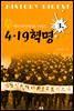 4.19혁명 (역사 다이제스트 시리즈 3)