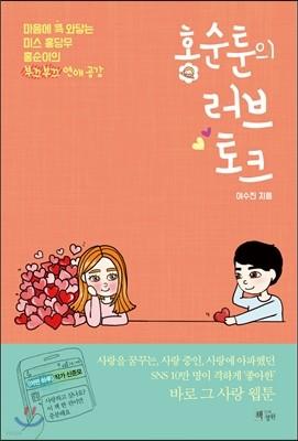 홍순툰의 러브토크