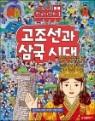 고조선과 삼국시대