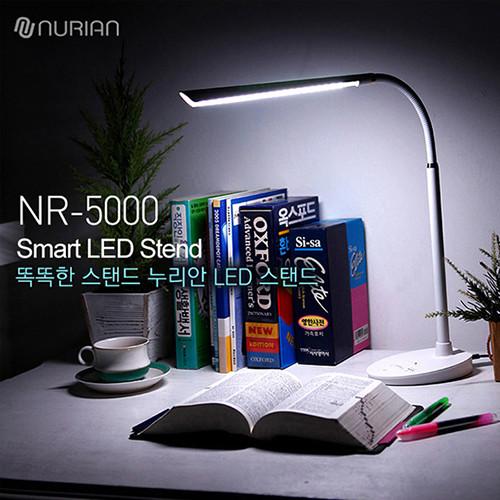 [누리안] LED스탠드 NR-5000