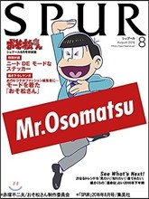 SPUR(シュプ-ル) 2016年8月號 おそ松さん 特裝版