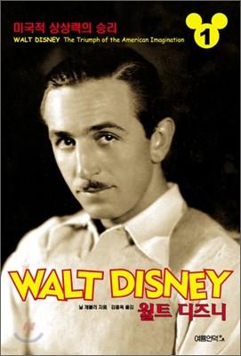월트 디즈니 Walt Disney 1