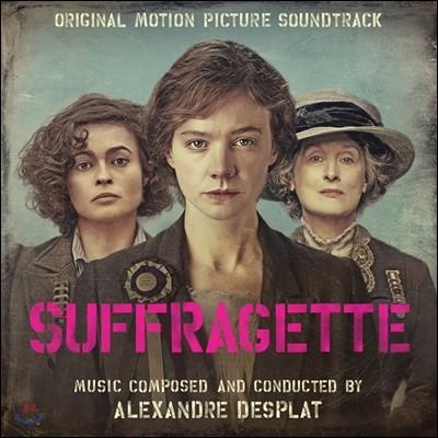 Alexandre Desplat 서프러제트 영화음악 (Suffragette Original Soundtrack)